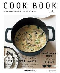 COOK BOOK vol.1 洋鍋と和鍋で作るシンプルシックな大人レシピ
