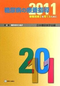 糖尿病の療養指導(第45回(2011))