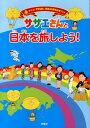 【送料無料】サザエさんと日本を旅しよう!
