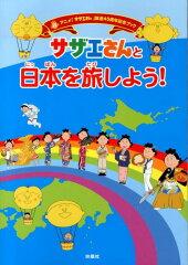 【楽天ブックスならいつでも送料無料】【2冊購入でポイント5倍】サザエさんと日本を旅しよう!