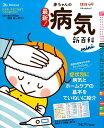 最新!赤ちゃんの病気新百科 mini 0カ月〜3才ごろまでこれ1冊でOK! (ベネッセ・ムック たまひよブッ...