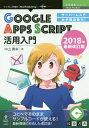 OD>サーバーレスでお手軽自動化!Google Apps Script活用入門(2018年最新改訂版) (E-Book/Print Book 技術書典SERIES) [ 中山貴幸 ]