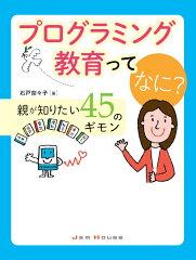 【親向け】30分で読める!プログラミングの本おすすめはこれ 2
