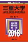 三重大学(人文学部・教育学部・医学部〈看護学科〉)(2018) (大学入試シリーズ)