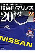 横浜 F・マリノス 20年史