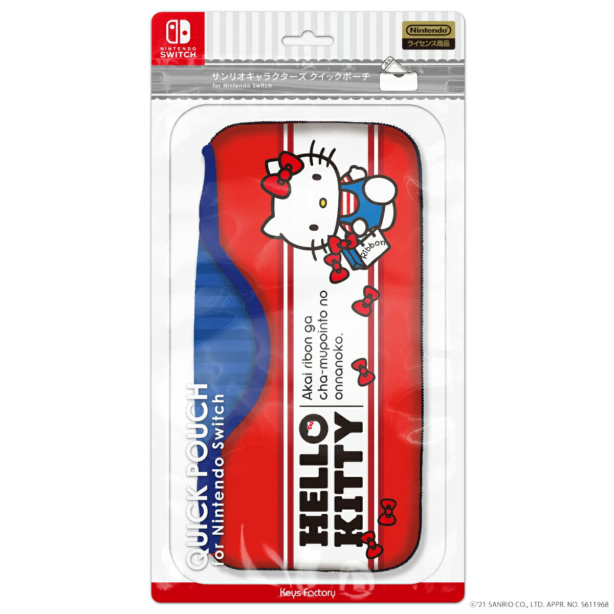 サンリオキャラクターズ クイックポーチfor Nintendo Switch ハローキティ