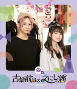 古畑前田のえにし酒 4缶【Blu-ray】
