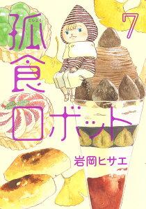 孤食ロボット(7)