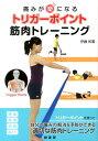 痛みが楽になるトリガーポイント筋肉トレーニング [ 伊藤和憲