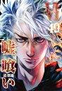 嘘喰い 49 (ヤングジャンプコミックス) [ 迫 稔雄 ]