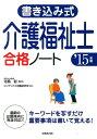 書き込み式介護福祉士合格ノート('15年版) [ コンデックス情報研究所 ]