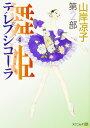 テレプシコーラ/舞姫 第2部 4 [ 山岸 凉子 ]