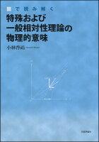 図で読み解く特殊および一般相対性理論の物理的意味