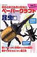 のりとはさみのいらないペーパークラフト(昆虫編)