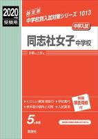 同志社女子中学校(2020年度受験用)