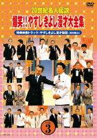 20世紀名人伝説 爆笑!!やすしきよし漫才大全集 VOL.3