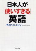 日本人が「使いすぎる」英語