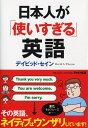 日本人が「使いすぎる」英語 (PHP文庫) [ デイビッド・セイン ]