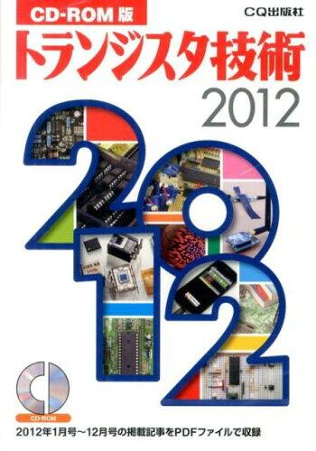 トランジスタ技術(2012) CD-ROM版