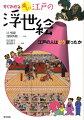 鑑賞だけを目的とした「美術品」としてではなく、江戸時代の都市の住民にあらゆるレベルの情報を伝える「メディア」として浮世絵を解説した画期的な一冊。