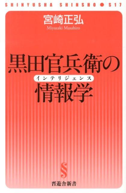 「黒田官兵衛の情報学」の表紙