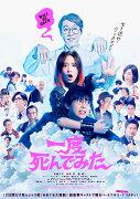 10/7発売!『一度死んでみた』Blu-ray&DVD 予約開始!