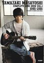山崎まさよし/全曲集(vol.1) 1995-2001 (ギター弾き語り)