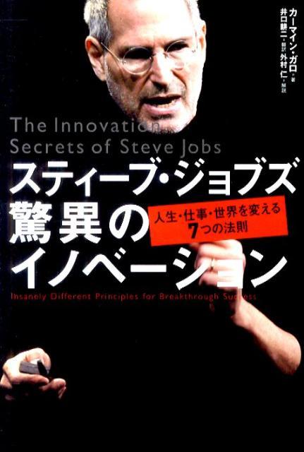 「スティーブ・ジョブズ 驚異のイノベーション」の表紙