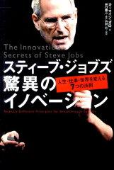 【送料無料】スティーブ・ジョブズ驚異のイノベーション