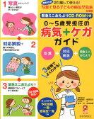 0〜5歳児担任の病気+ケガガイド増補改訂版 [ 永井裕美 ]
