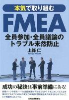 本気で取り組むFMEA 全員参加・全員議論のトラブル未然防止