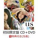 【先着特典】us (初回限定盤 CD+DVD) (告知ポスター付き) [ milet ]