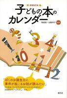 【バーゲン本】子どもの本のカレンダー 増補改訂版
