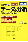 【楽天ブックスならいつでも送料無料】佐々木隆宏の数学1「データの分析」が面白いほどわかる本...