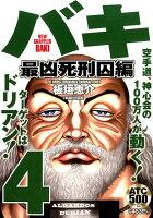 バキ 最凶死刑囚編(4)