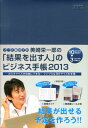 【送料無料】美崎栄一郎の「結果を出す人」のビジネス手帳(2013) [ 美崎栄一郎 ]