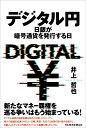 デジタル円 日銀が暗号通貨を発行する日 [ 井上 哲也 ] - 楽天ブックス