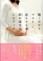 【バーゲン本】聴くだけでママと赤ちゃんの絆が深まるCDブック
