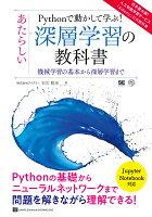 Pythonで動かして学ぶ!あたらしい深層学習の教科書 機械学習の基本から深層学習までの画像