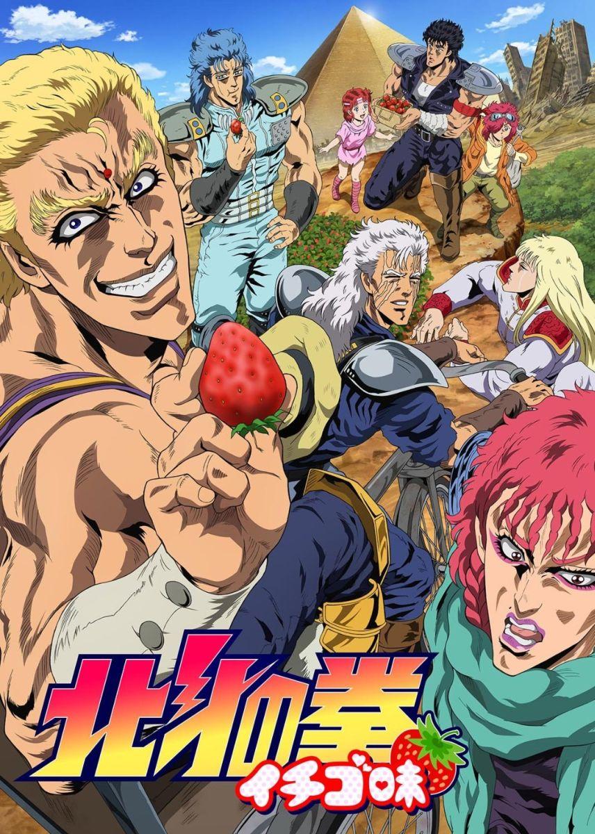 TVアニメ「北斗の拳 イチゴ味」画像