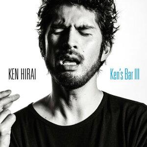 Ken's Bar 3(初回限定盤A CD+DVD) [ 平井堅 ]