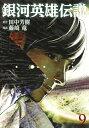銀河英雄伝説 9 (ヤングジャンプコミックス) [ 藤崎 竜 ]