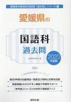 愛媛県の国語科過去問(2020年度版)