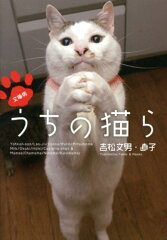 【送料無料】うちの猫ら文庫版 [ 吉松文男 ]