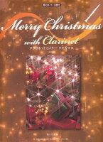 クラリネットでメリー・クリスマス改訂版