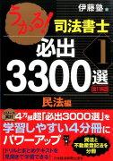 【ポイント5倍】【定番】<br />うかる!司法書士必出3300選(1(民法編))