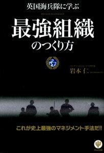 【送料無料】英国海兵隊に学ぶ最強組織のつくり方 [ 岩本仁 ]