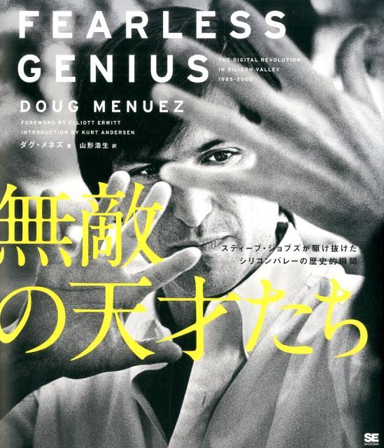 「無敵の天才たち」の表紙