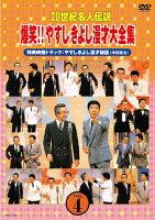 20世紀名人伝説 爆笑!!やすしきよし漫才大全集 VOL.4