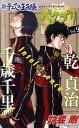 【送料無料】新テニスの王子様公式キャラクターガイドペアプリ(vol.9) [ 許斐剛 ]